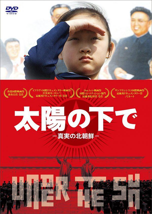 『太陽の下で-真実の北朝鮮-』