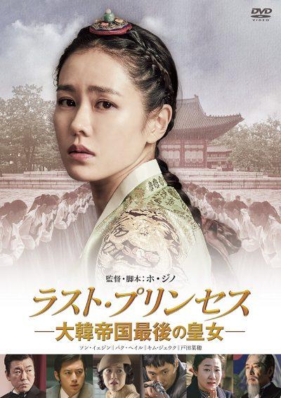 『ラスト・プリンセス-大韓帝国最後の皇女-』