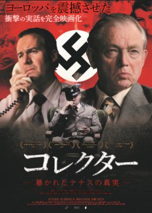 コレクター—暴かれたナチスの真実―
