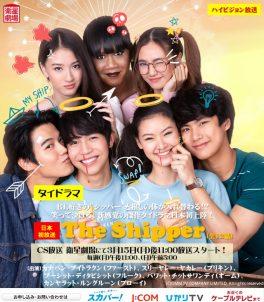 タイのドラマ「The Shipper」日本初放送決定のお知らせ
